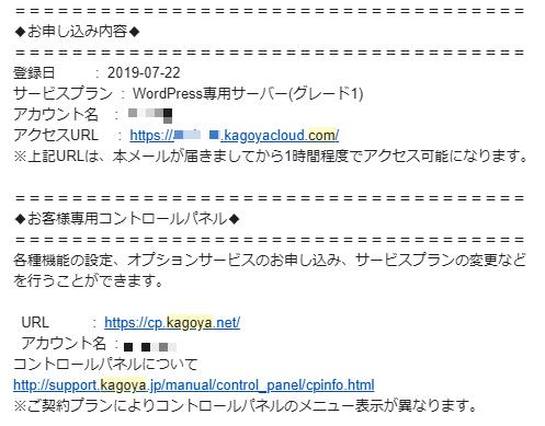 カゴヤwordpress専用サーバー登録完了メール