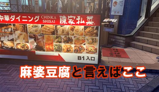 陳家私菜(ちんかしさい)行ってみた -渋谷店