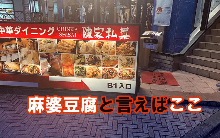 陳家私菜 渋谷店 入口
