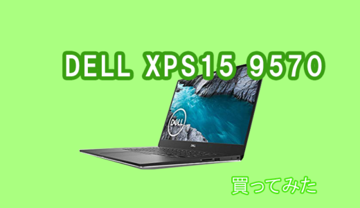 XPS15 プラチナ 9570(4Kタッチ・大容量メモリー&SSD搭載)レビューと事件簿