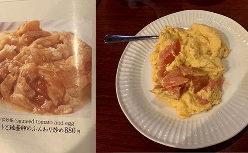 トマトと地養卵のふんわり炒め