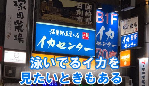 渋谷イカセンターに行ってみたがイカがなかった