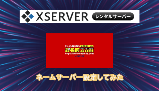 お名前.comで購入したドメインをエックスサーバーで使う方法