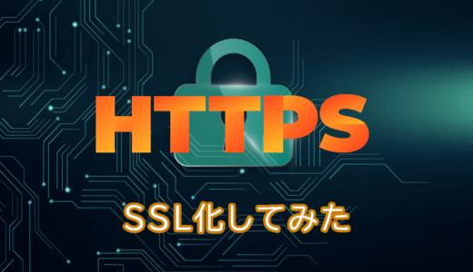 SSLがSEOに有利って本当なのか?