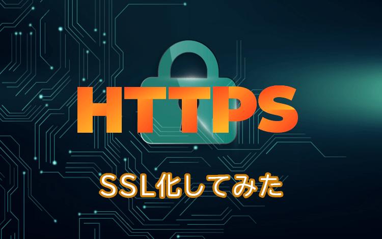 HTTPS、SSL化してみた