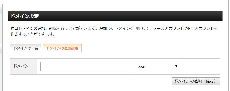 エックスサーバードメインの追加設定